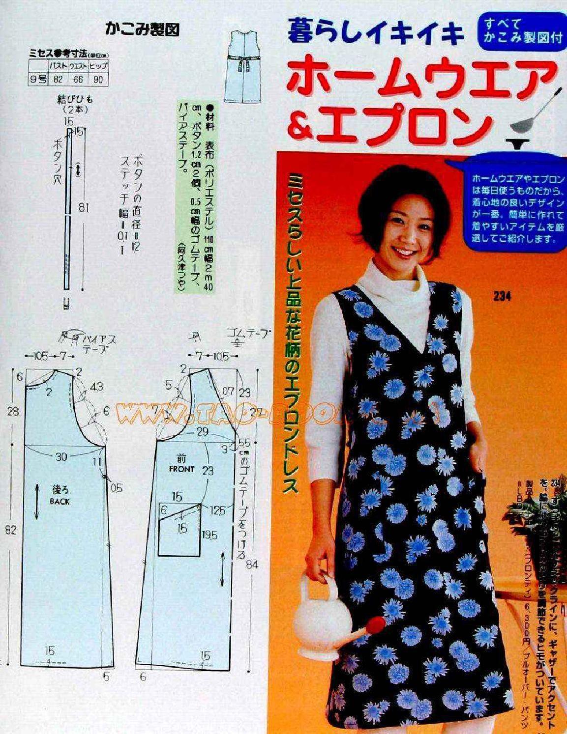 Lb200703 pinterest apron pinafore pattern and lb200703 ladies boutiquesewing patternsapron jeuxipadfo Image collections