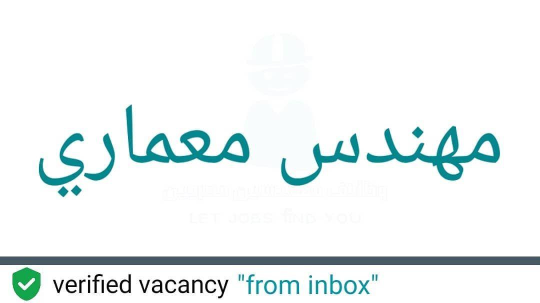 مطلوب معماري للعمل لدى مكتب هندسي في المدينة المنورة مبدع مبتكر يجيد العمل على برامج الإظهار المعماري 3d Max Revit Lumio Arabic Calligraphy Calligraphy