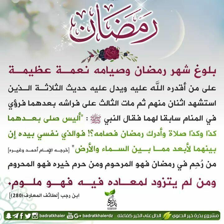 Pin By زهرة الياسمين On رمضان Ramadan Calligraphy Arabic Calligraphy