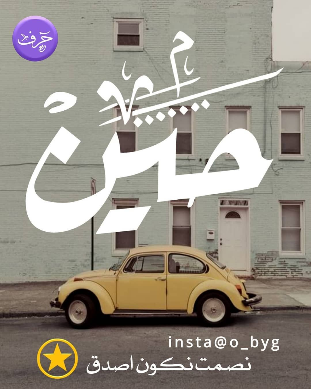 Pin On حرف Official Page