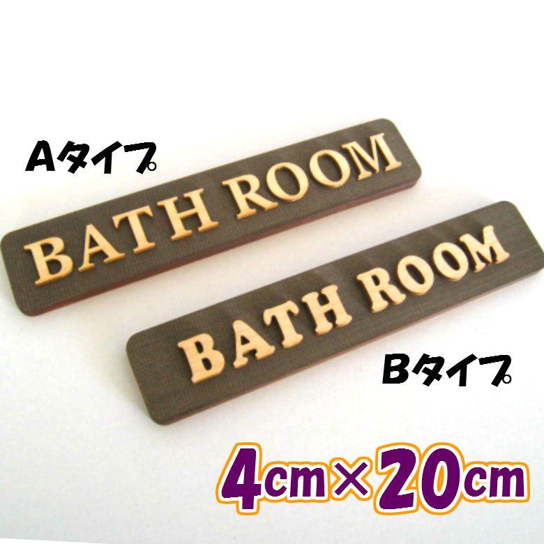 楽天市場 メール便商品 Bath Room 木製ドアプレート ナチュラル