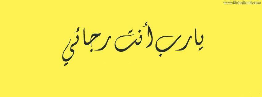خلفيات يارب جديدة 2014 اغلفة يارب 2015 1368282046 508 Png Arabic Calligraphy Calligraphy