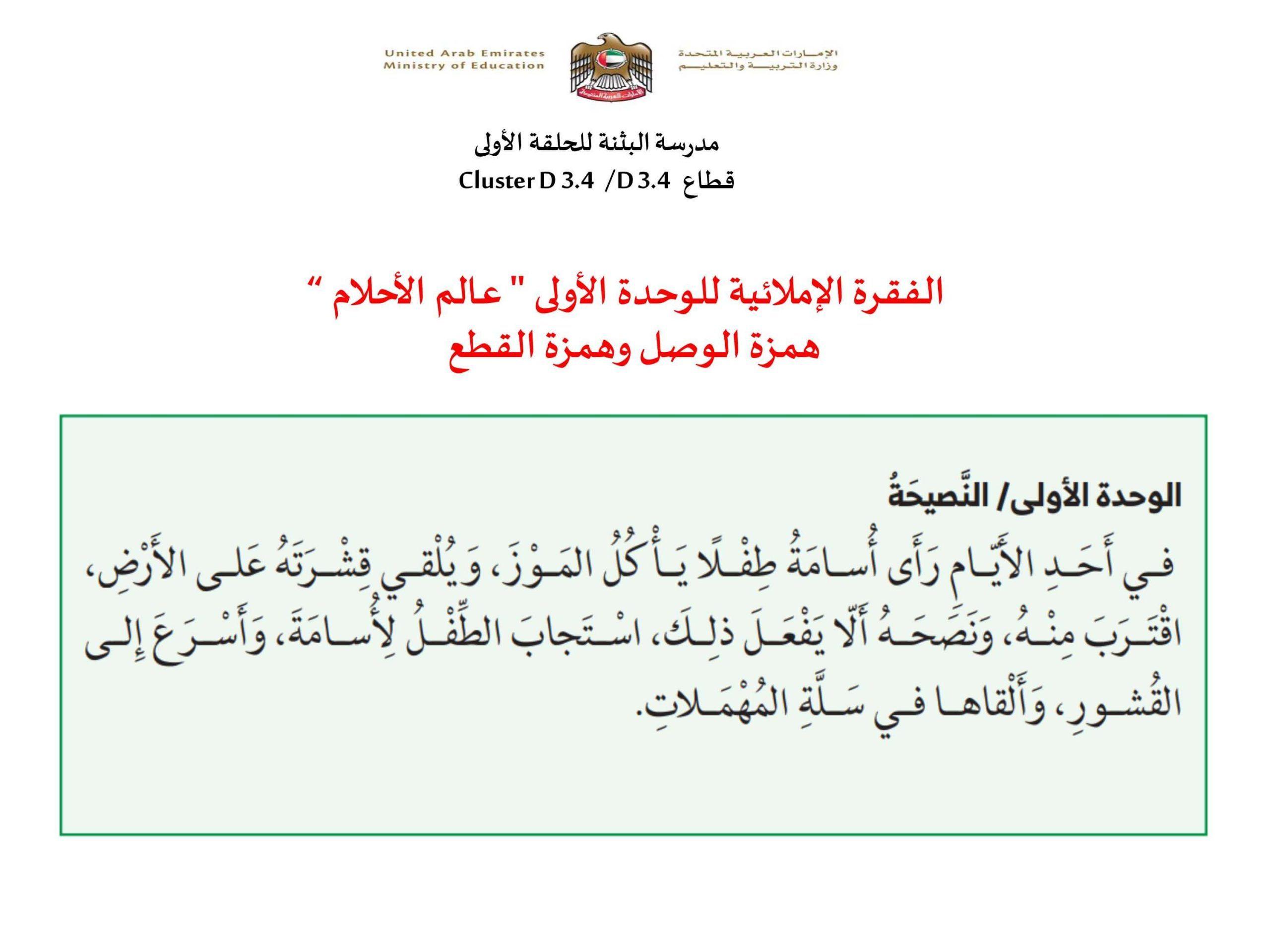 الفقرة الاملائية للوحدة الاولى همزة الوصل وهمزة القطع للصف الثالث مادة اللغة العربية Chart