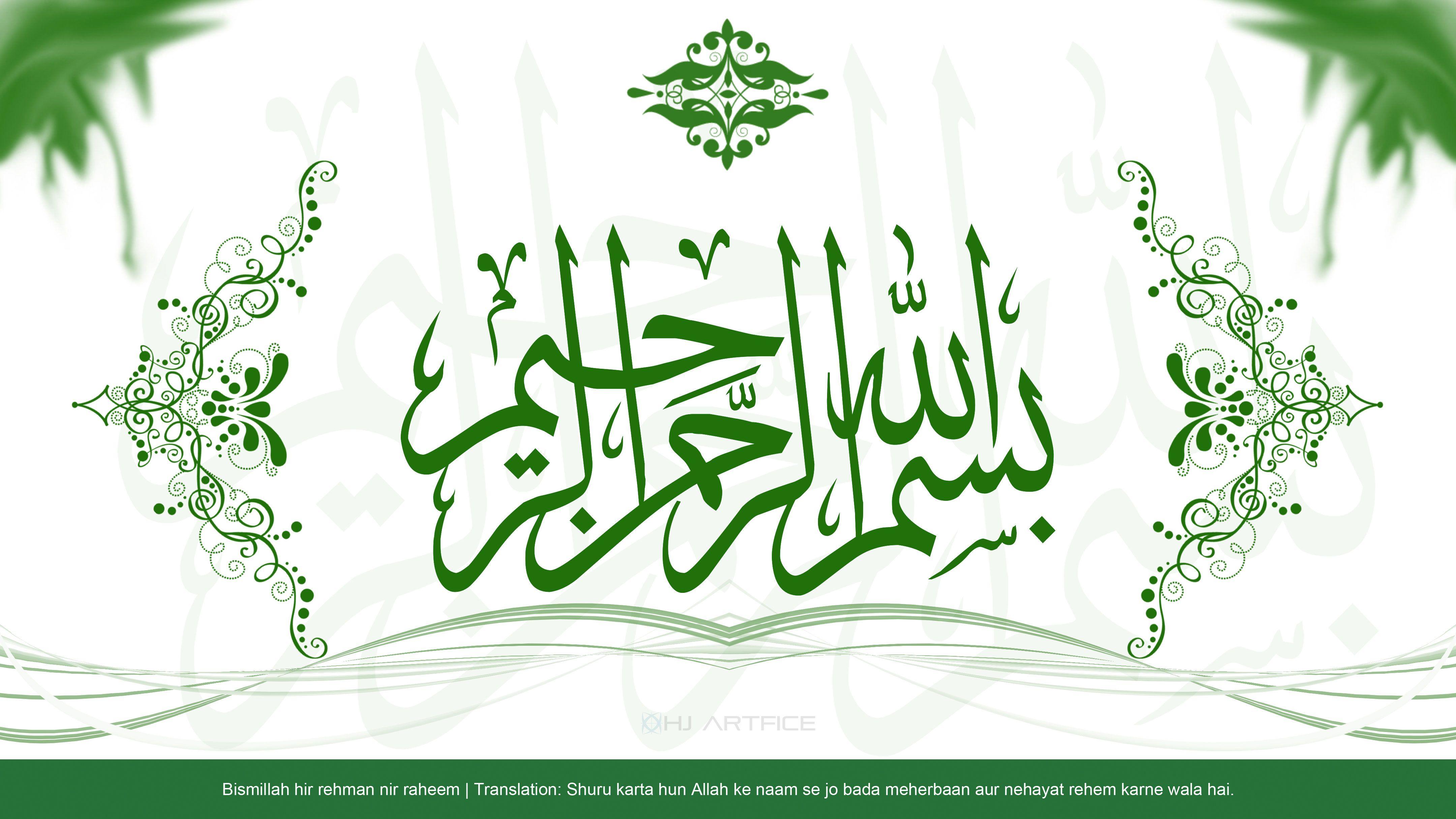 bismillah hd logo