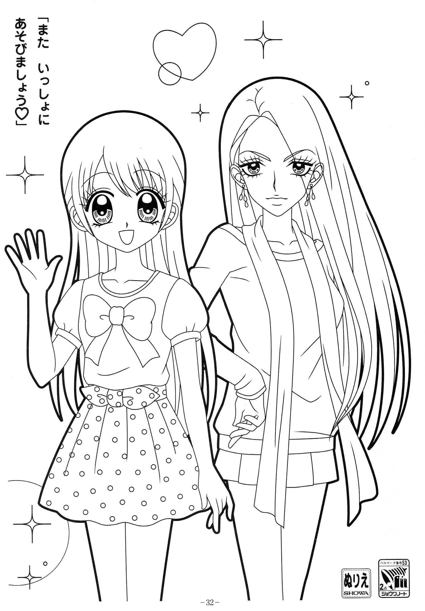 Mechamote lincho coloring book 034 jpg 1384x1989 coloring pages for girls online coloring pages