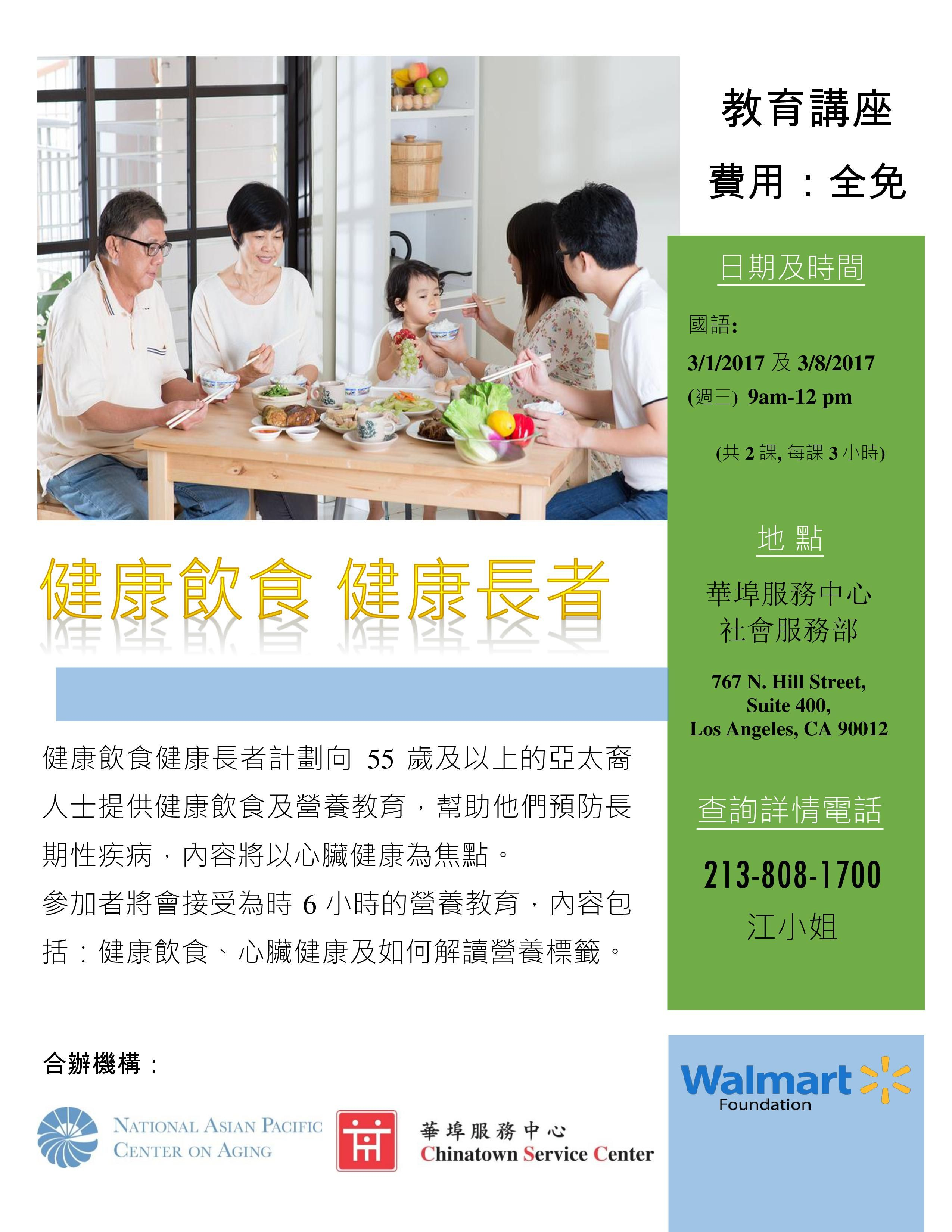 Pin by Chinatown Service Center on FREE SOCIAL SERVICES 華埠