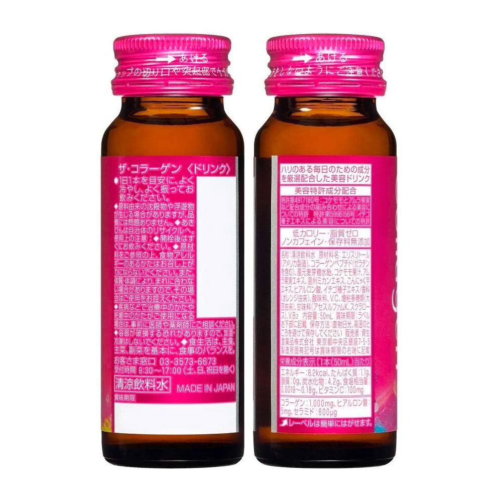 Shiseido The Collagen Exr Drink 4d 50ml X 3 Bottles Made In Japan Takaski Com Collagen Drink Collagen Bottle