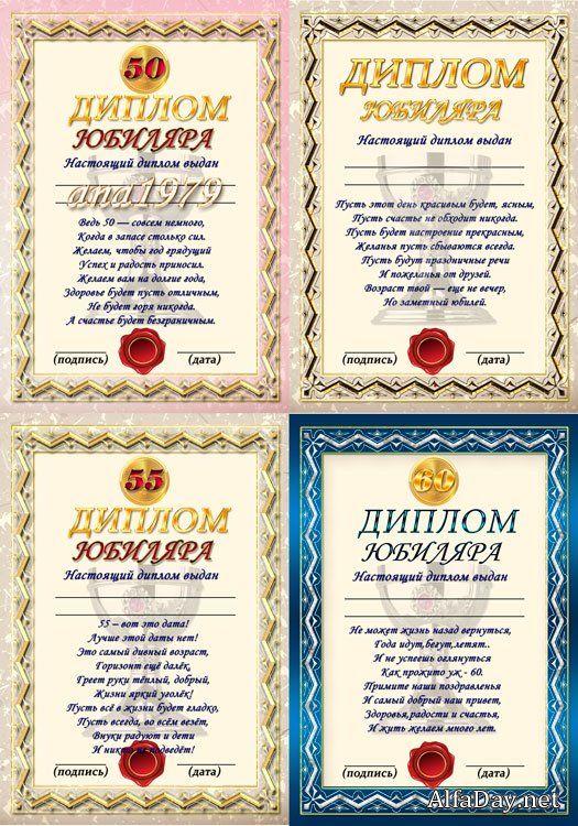 могу подпись поздравления дипломов представили