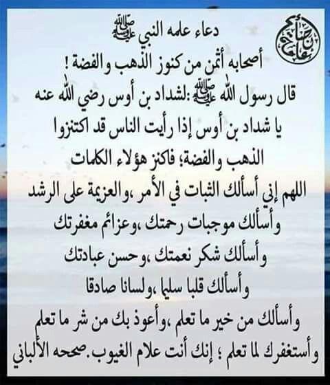 Desertrose اللهم إني استودعك ديني وأمانتي وذريتي وزوجي وقلبي وقلب ذريتي وقلب زوجي وسمعهم وأبصارهم وجم Islamic Inspirational Quotes Islam Beliefs Islam Facts