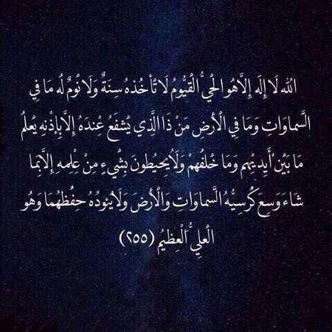 رب اغفر وارحم وتجاوز عما تعلم إنك تعلم ما لا نعلم إنك أنت الأعز الأكرم Chalkboard Quote Art Calligraphy Holy Quran