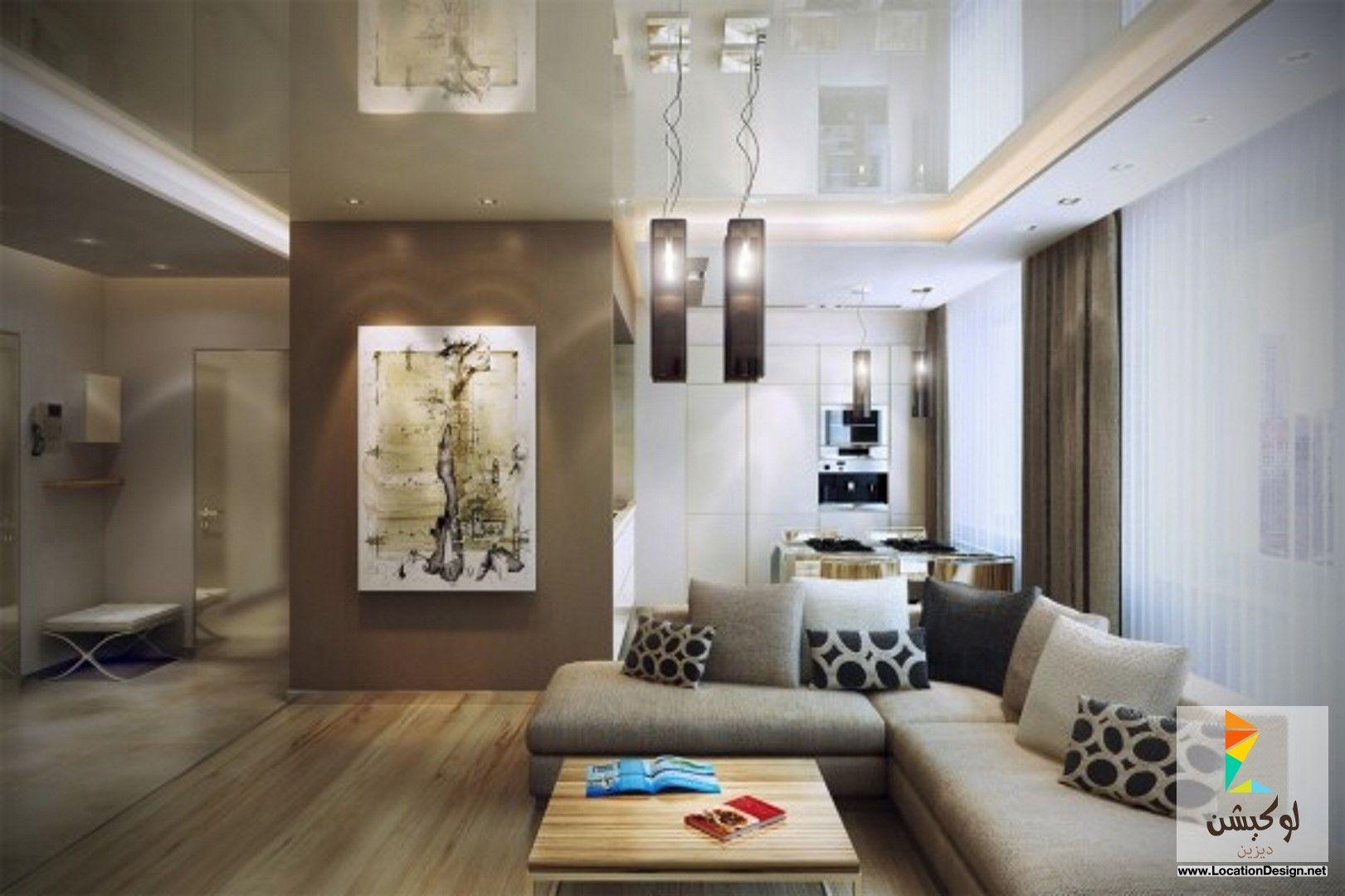أفضل ديكورات غرف جلوس للمساحات الصغيره لوكيشن ديزاين تصميمات ديكورات أفكار جديدة مصر House Decor Modern Living Room Decor Modern Home Interior Design