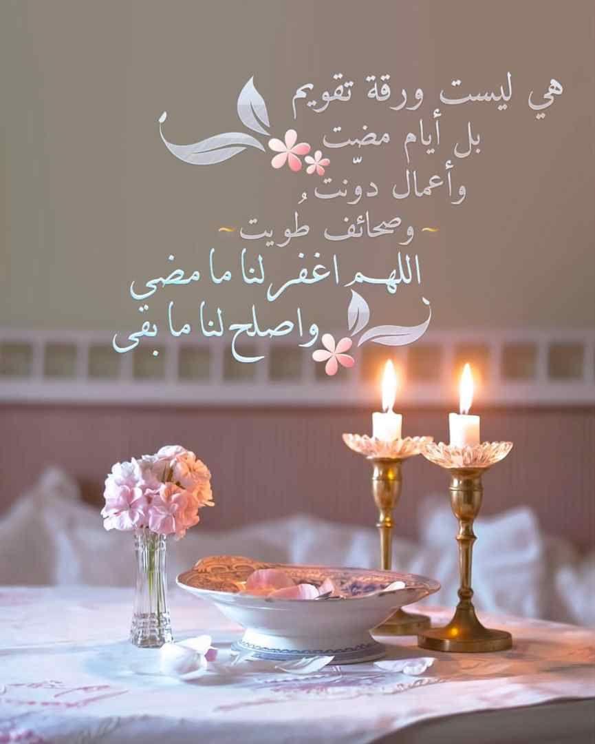 #1440 #عام_جديد (With images) | Good evening greetings ...