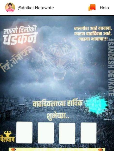 18 Trendy Birthday Background For Editing Marathi Birthday Photo