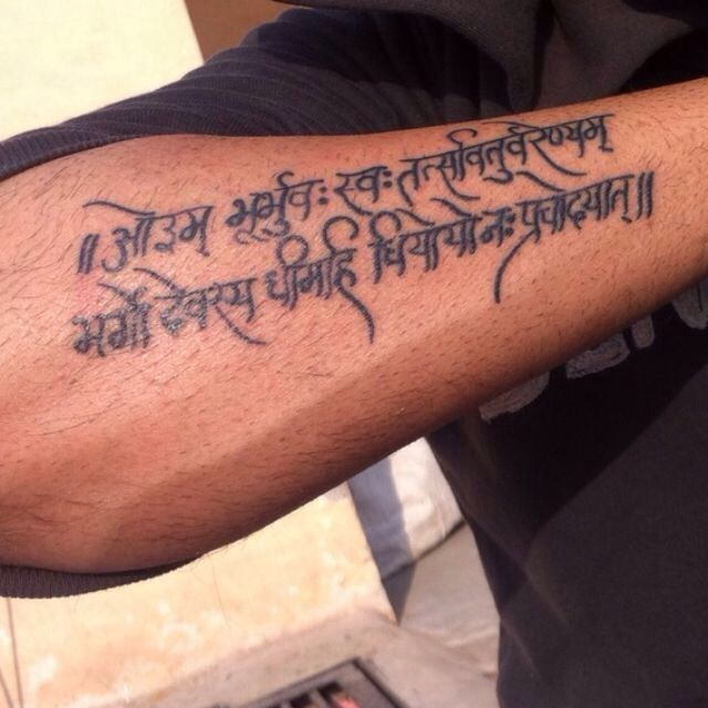 Origin Of All Mantras Gayatri Mantra Mantra Tattoo Tattoos Om Tattoo Design