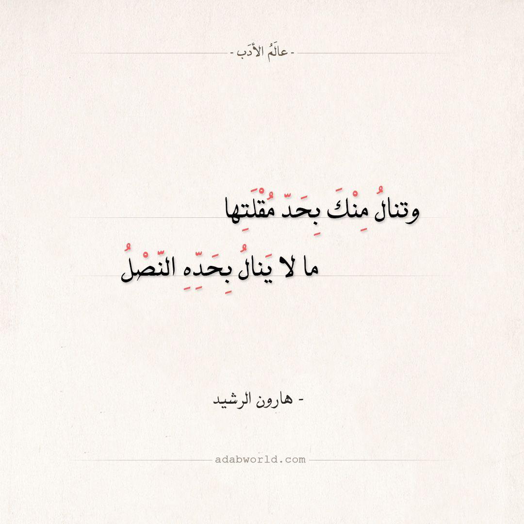 شعر هارون الرشيد وتنال منك بحد مقلتها عالم الأدب Arabic Poetry Inspirational Quotes Quotes