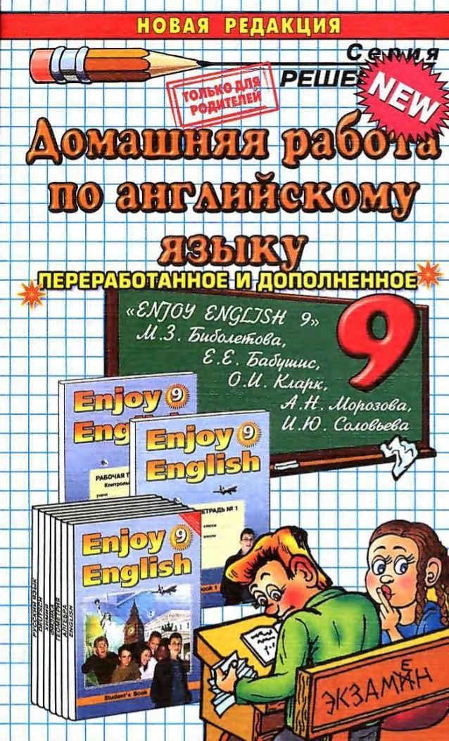 Скачать учебник по обществознанию 8-9 класс элиасберг