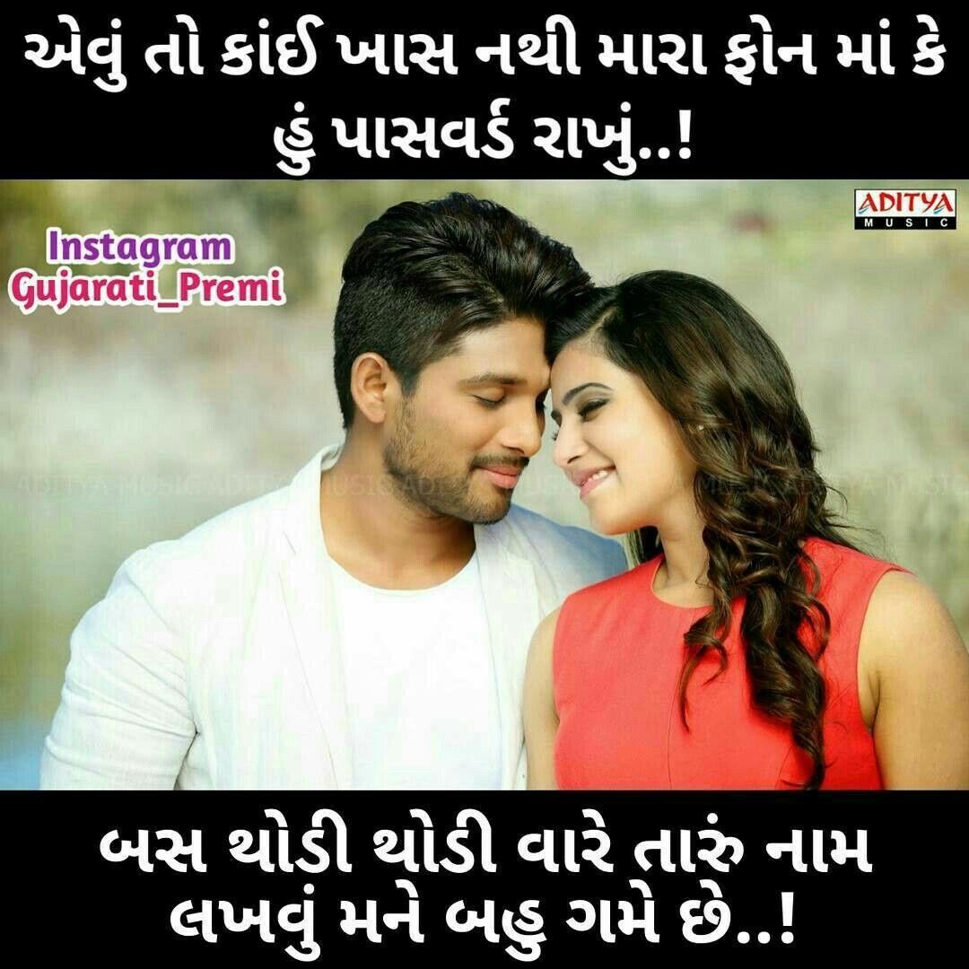 Gujjuuuu Image By Dharmesh Gohil Gujarati Quotes Love Shayri