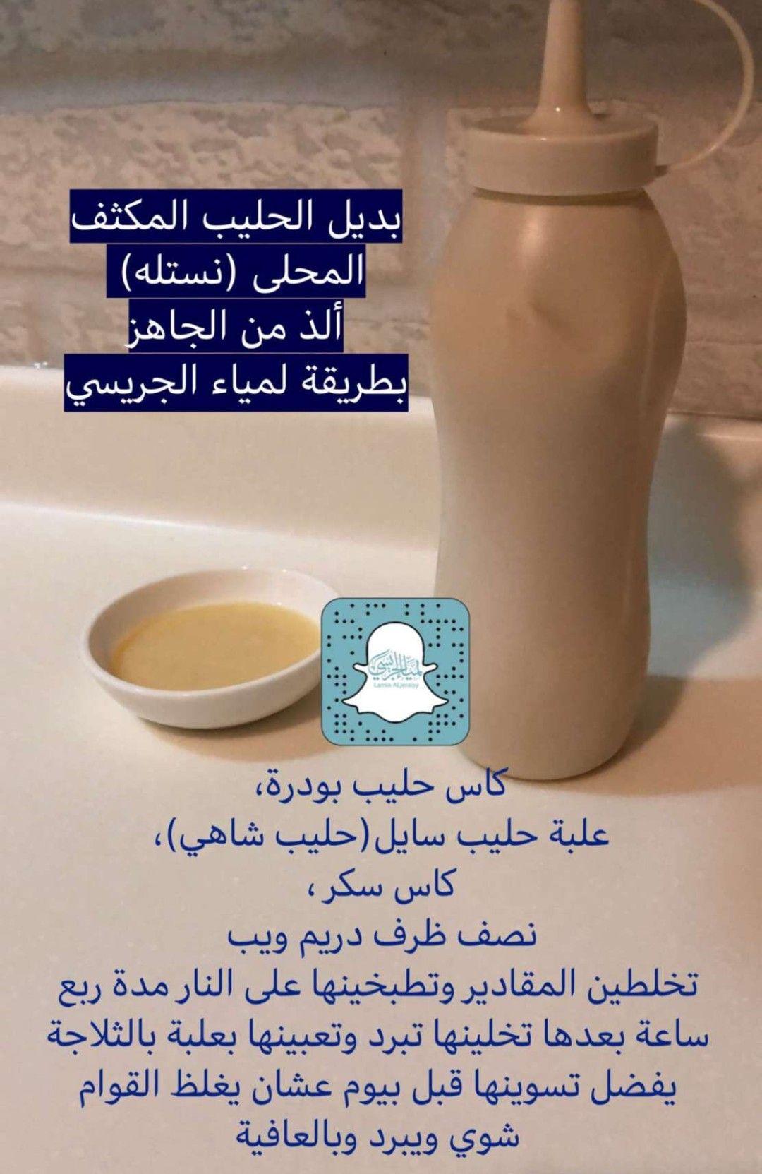 Pin By Ala A Al Mani On Food Diy Food Recipes Food Receipes Cafe Food
