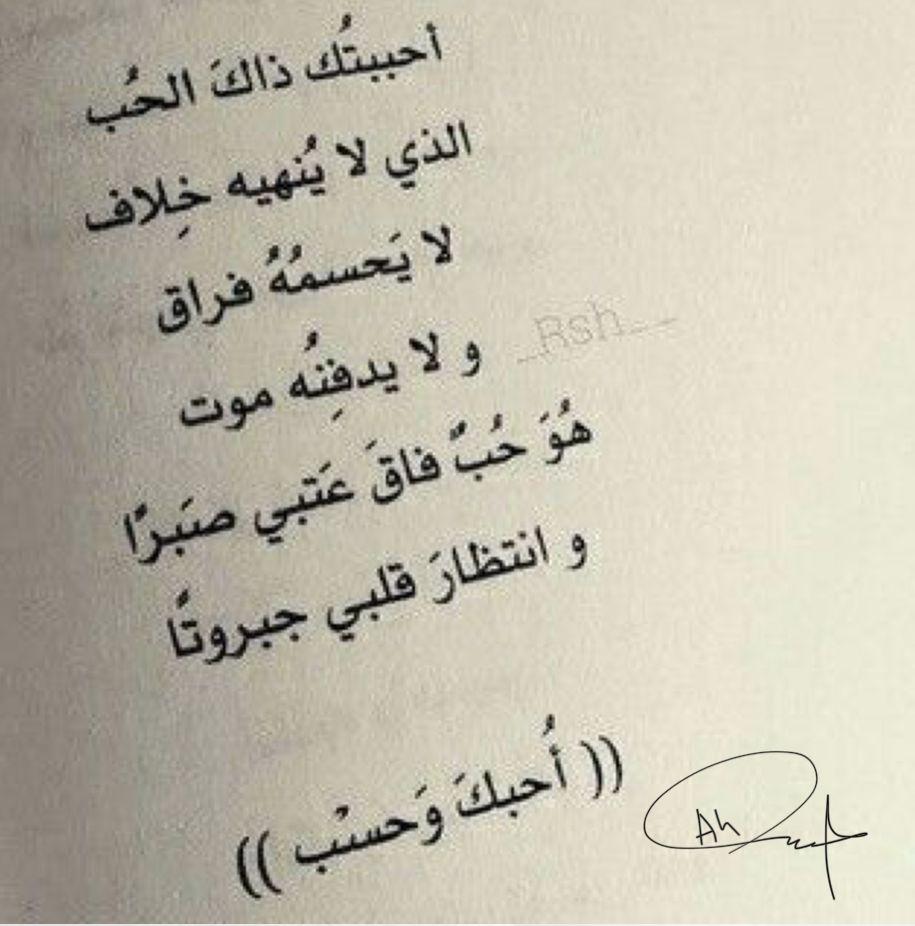 حبيبي احبك Arabic Love Quotes Quotes Love Quotes
