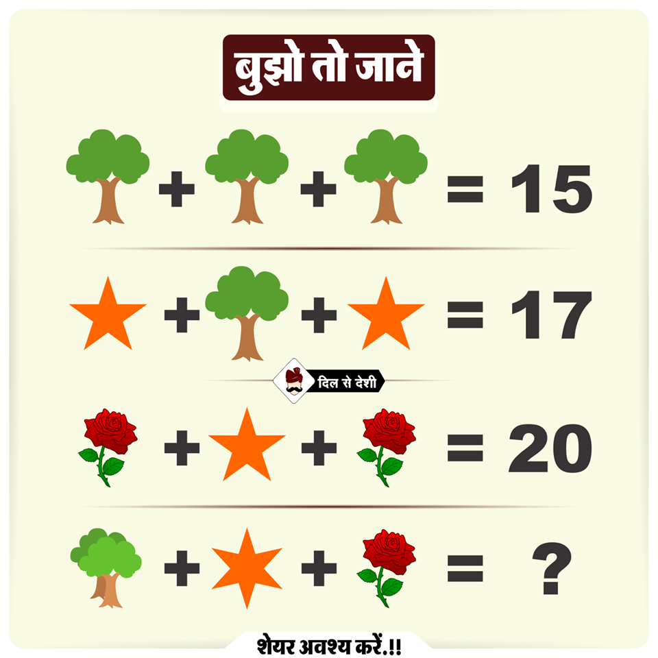 Dilsedeshi Hindi Puzzle Paheli Maths Puzzles Math For Kids