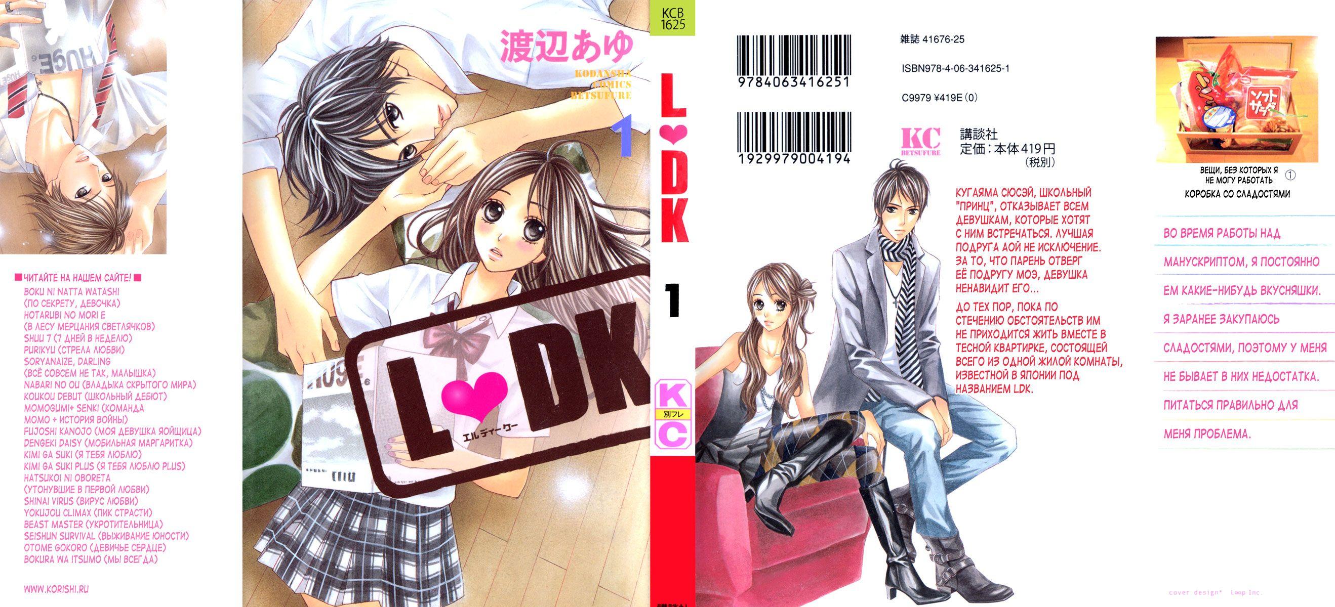 Читать мангу LDK / LDK / ЛДК глава 1_1 in 2020 Manga