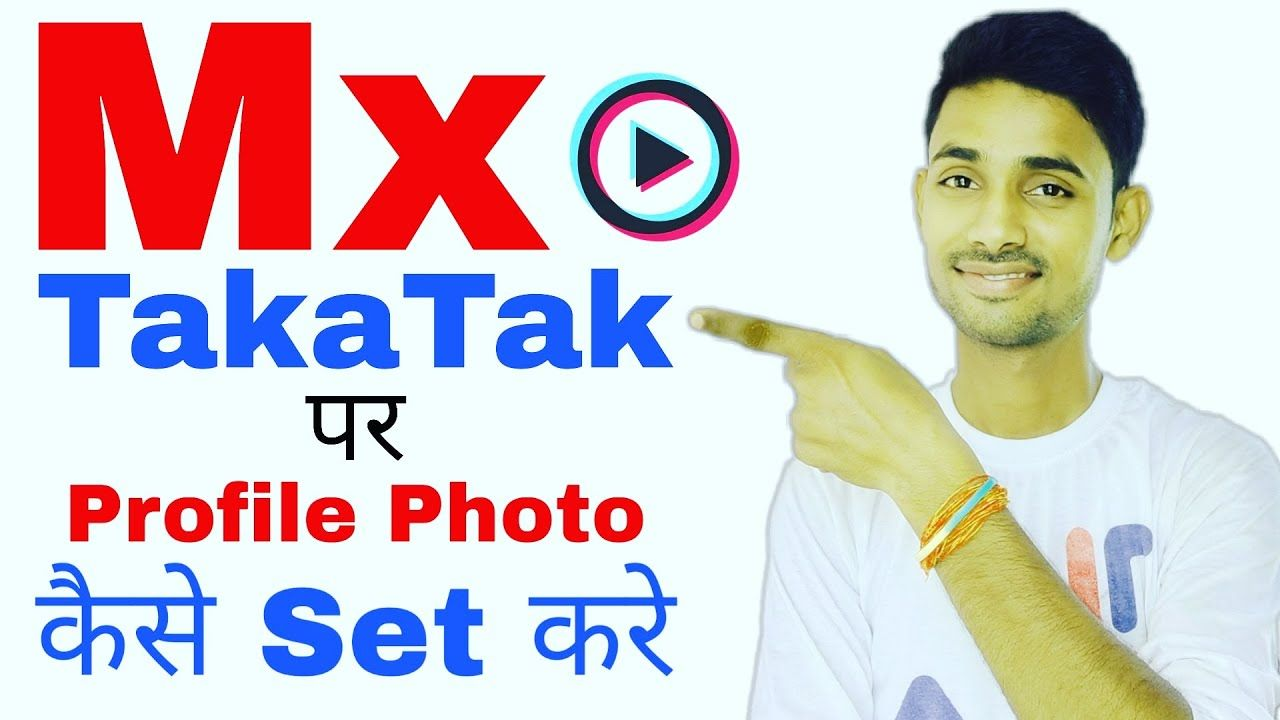 Mx Takatak Par Profile Photo Kaise Set Kare Mx Takatak Dp Kaise Laga Profile Photo Photo Set Youtube