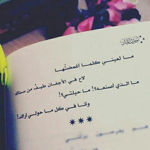 شوق الصادقين احدث الليل Islamic Love Quotes Cool Words Arabic Quotes
