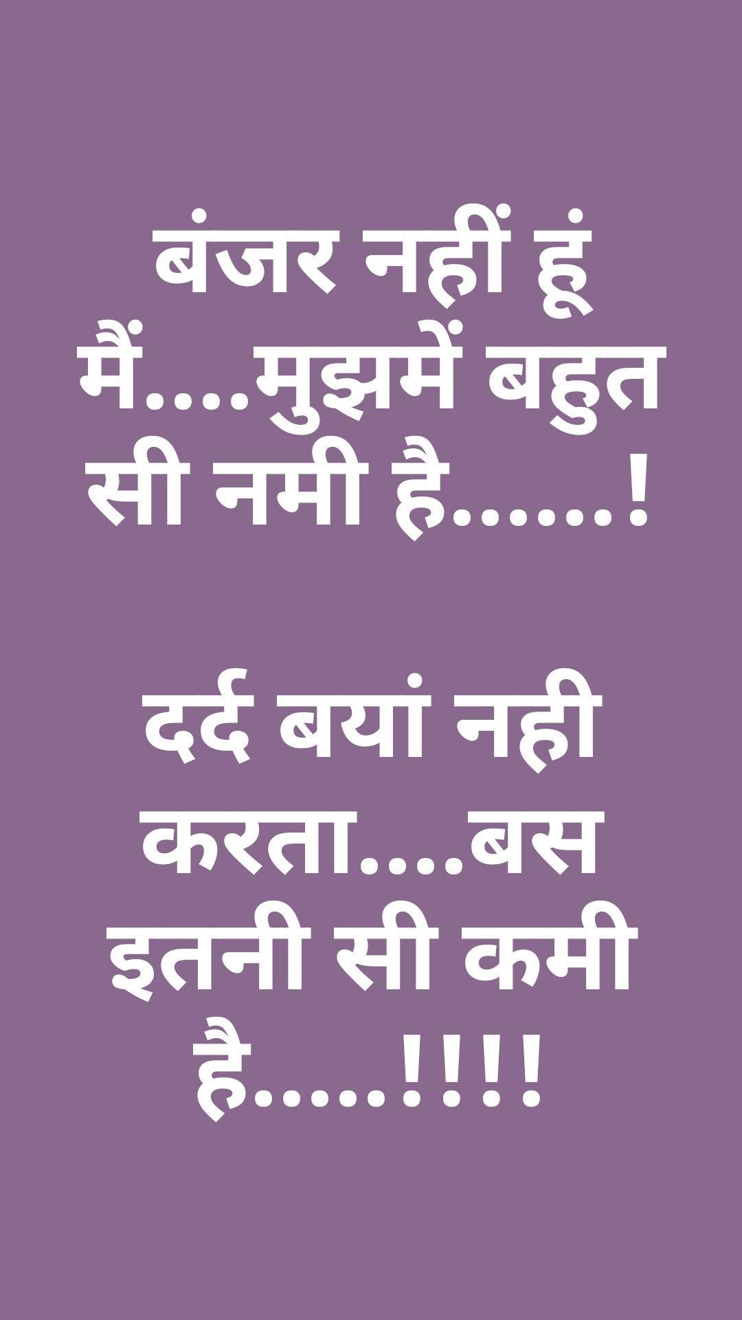 Pin By Jayesh On F E E L I N G S Emotional Quotes Zindagi Quotes Motivatinal Quotes