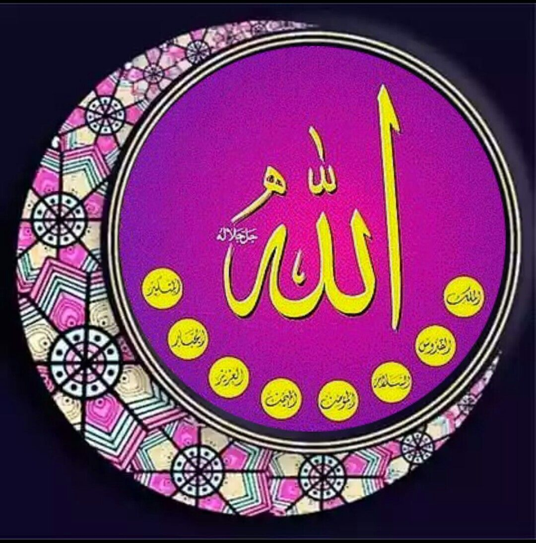 DesertRose,;,beautiful Allah calligraphy,;, | الله;سبحانه ...