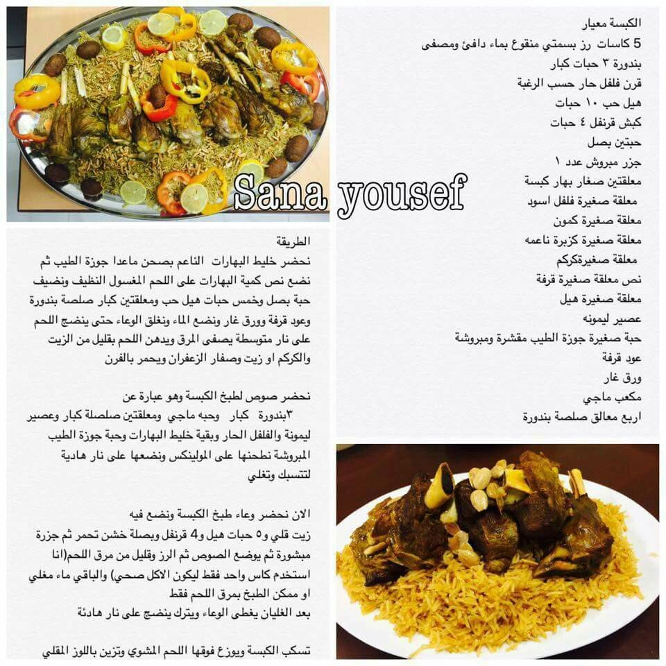 Pin By Majd Qudah On Yummy Food Arabic Food Yummy