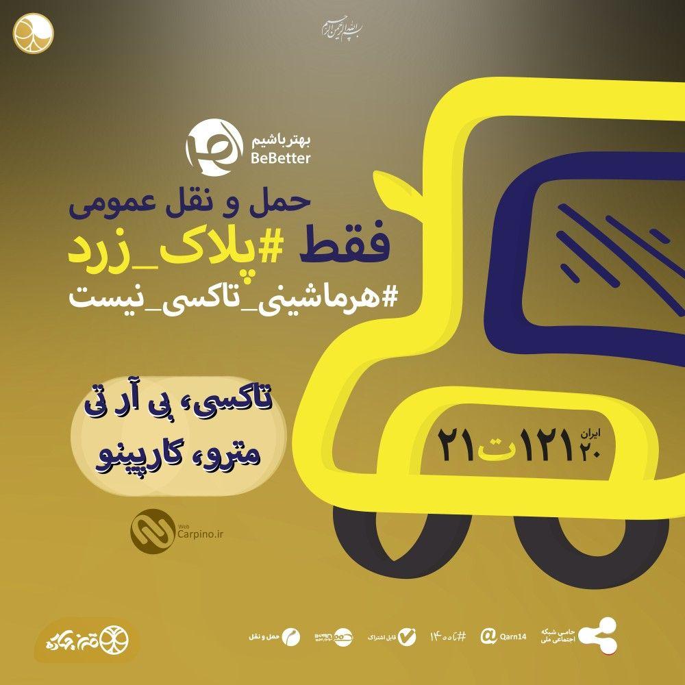 حمل و نقل عمومی فقط پلاک زرد Arabic Calligraphy Calligraphy