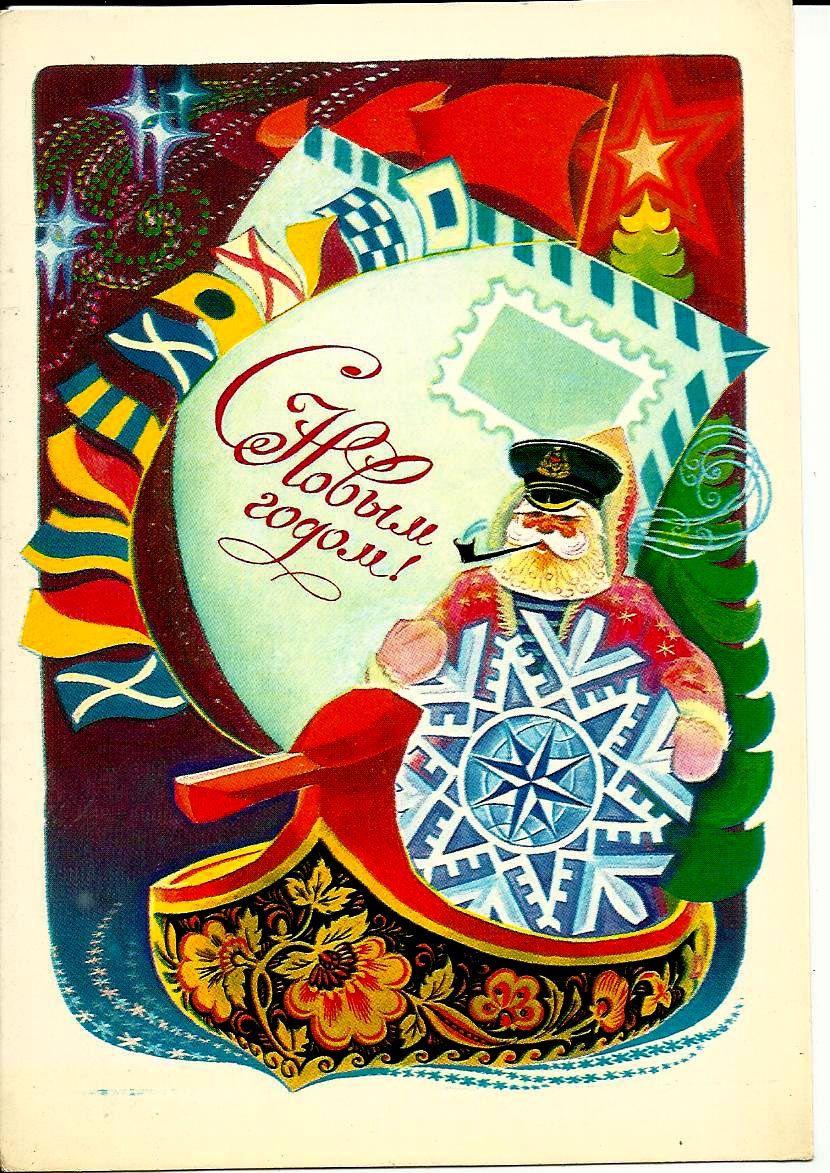 Happy New Year Seaman Ship Khokhloma Vintage Russian