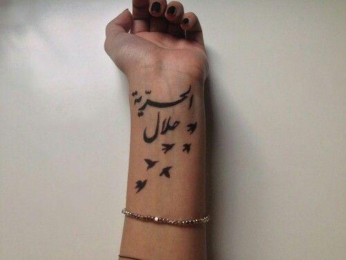 الحرية حلال Freedom Is Halal Arabic Tattoo Design Mini Tattoos Unique Tattoos