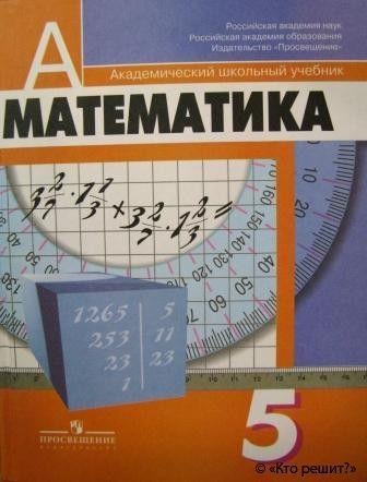 скачать учебник математика 5 класс виленкин