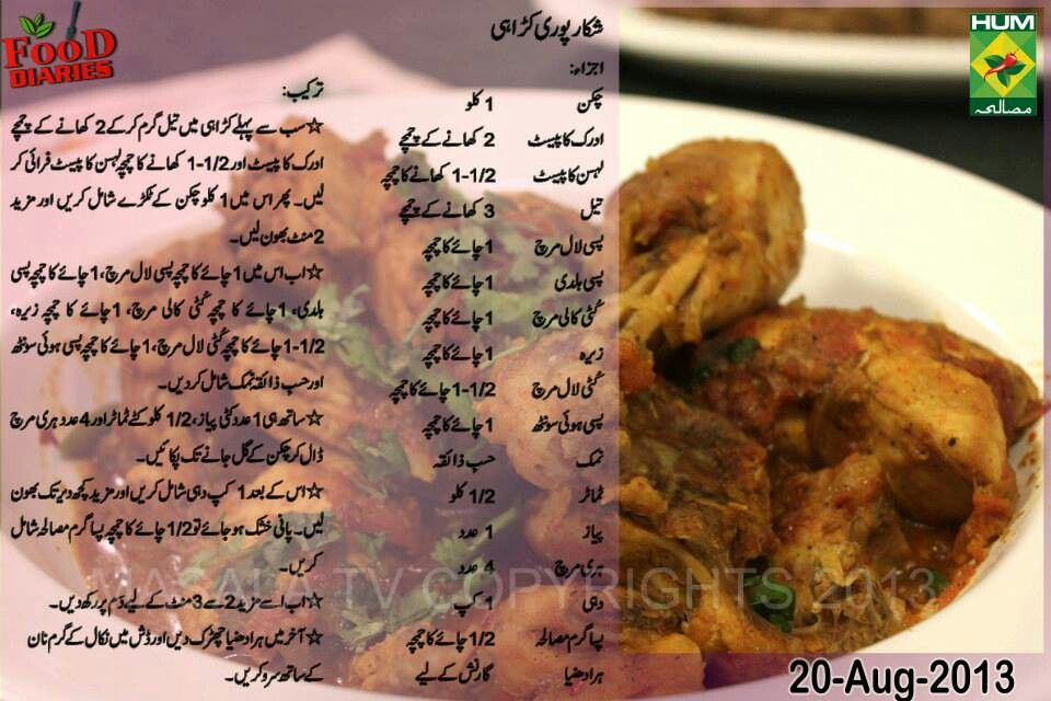 Shikarpuri Karahi Karahi Recipe Shireen Anwar Recipes Masala Tv Recipe