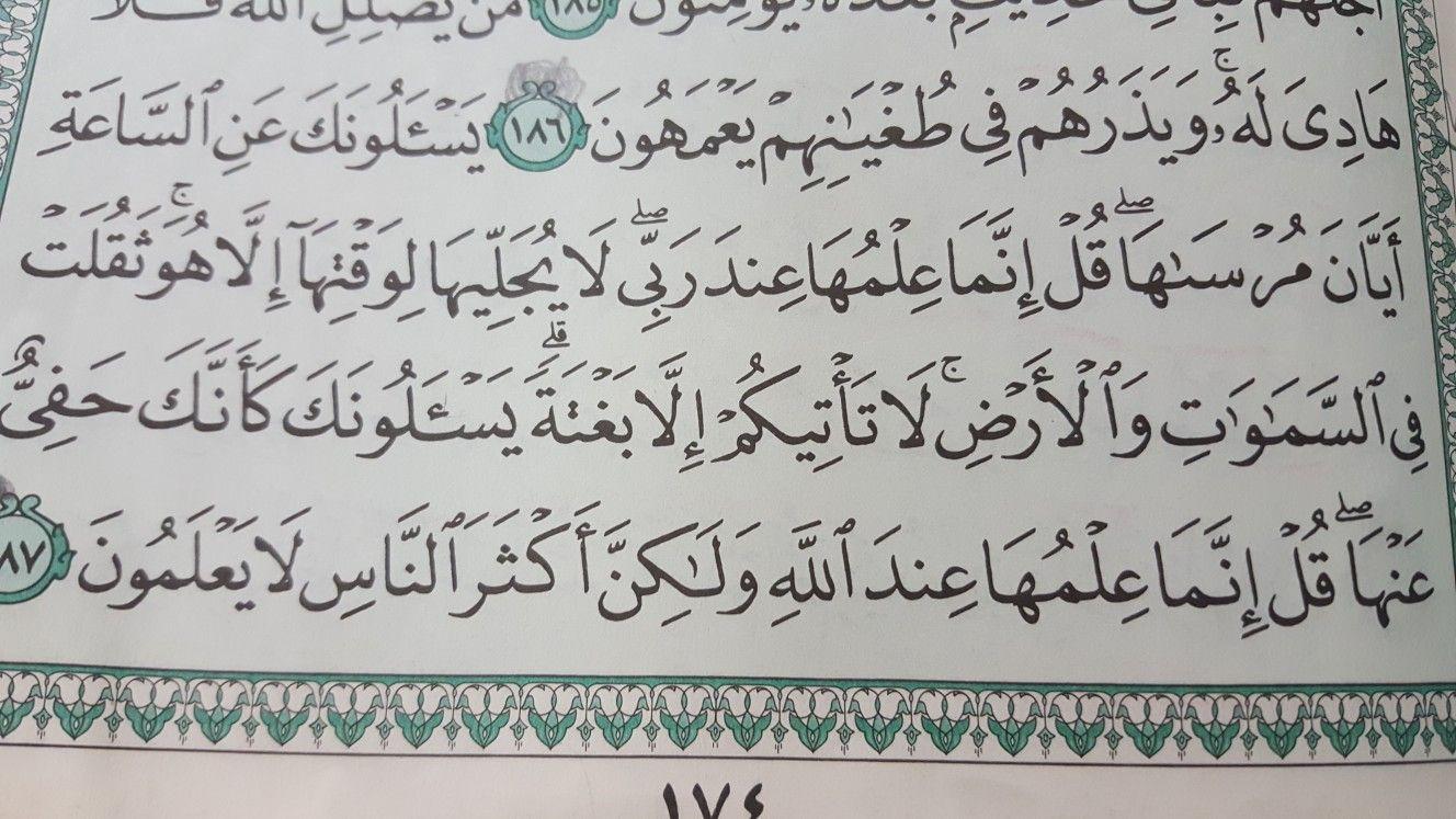 عند الله ولكن أكثر الناس لا يعلمون Arabic Calligraphy Calligraphy