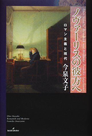 ノヴァーリスの彼方へ―ロマン主義と現代   今泉 文子 http://www.amazon.co.jp/dp/4326851759/ref=cm_sw_r_pi_dp_Yh0mxb11JQYS8