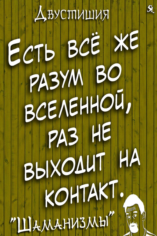 Shamanizmy Shutki Prikol Yumor Memy Odnostishya Jokes Joke Humor Memes Alone Shamanledentsov In 2021 Phrase Of The Day Quotations Quotes