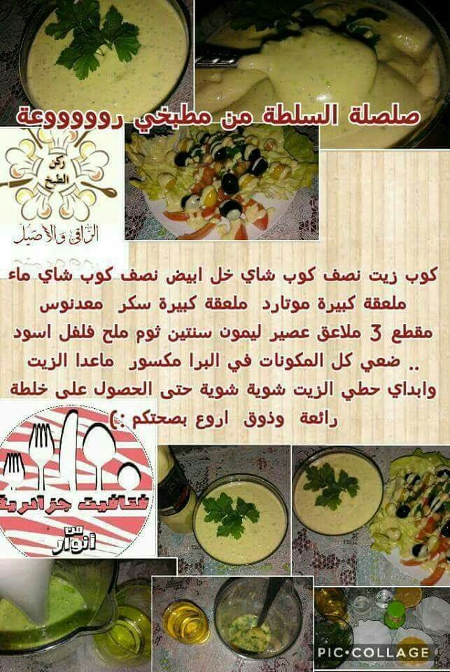 Pin By Oum Aymen On Algerien Recipes Food And Drink Arabic Food Food