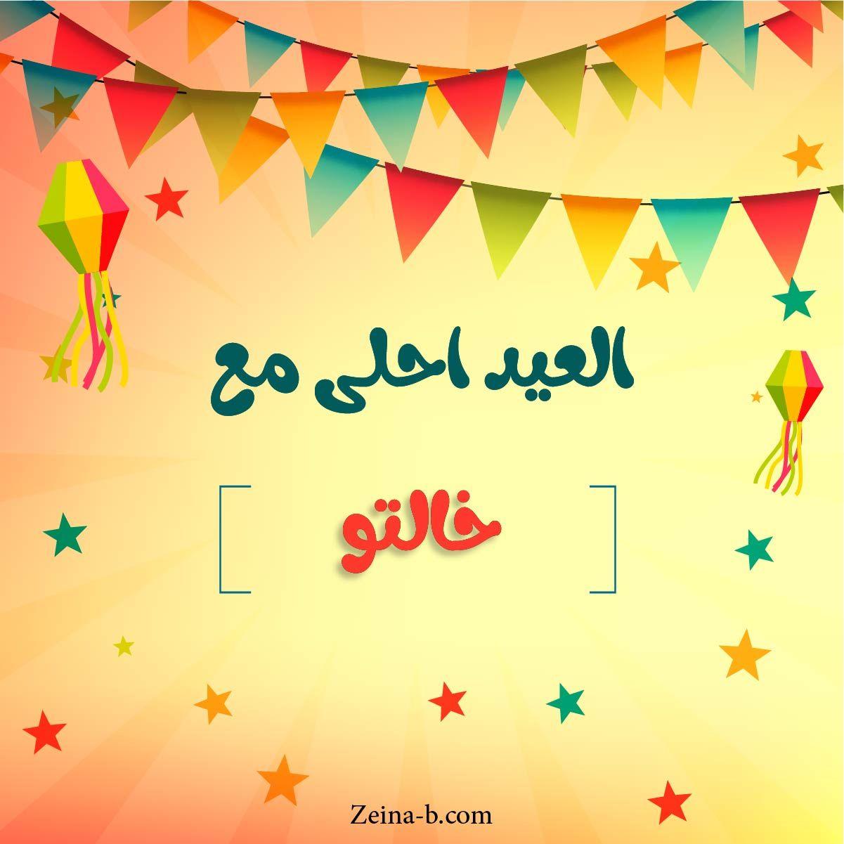 العيد احلى مع خالتو العيد احلى مع خالتى Home Decor Decals Happy Eid Home Decor