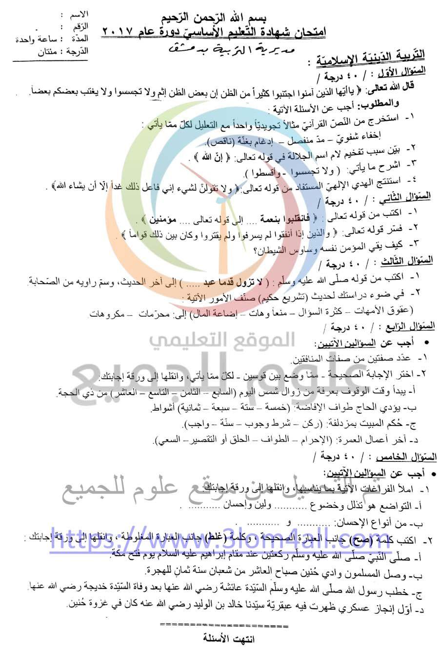 ورقة اسئلة التربية الدينية لكل المحافظات تاسع 2017 في سوريا Social Security Card Cards Coloring Sheets