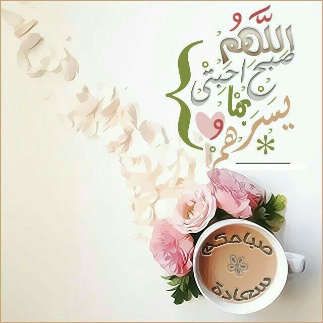 صباحكم سعادة أحبتي Good Morning Images Flowers Good Morning Images Morning Images