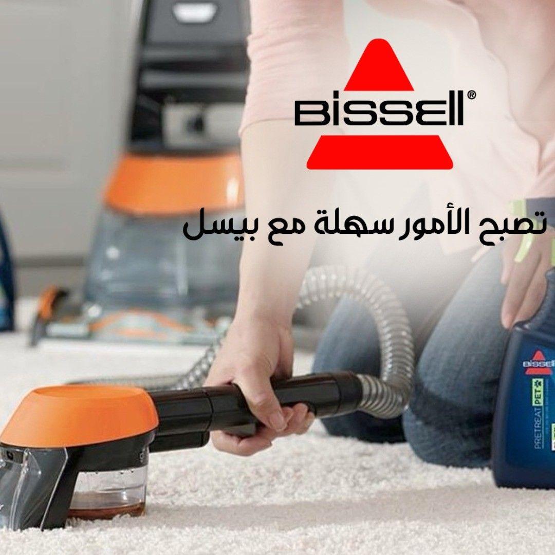 تنظيف البقع الصعبة صار أسهل مع بيسل بيسل أجهزة منزلية مجموعة الكبوس Vacuums Hot Seller Vacuum Cleaner