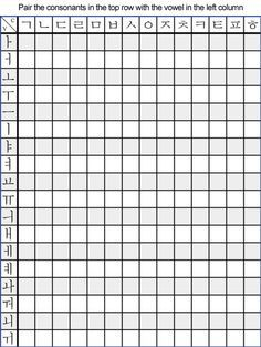 Image Result For Korean Alphabet Writing Practice Sheets