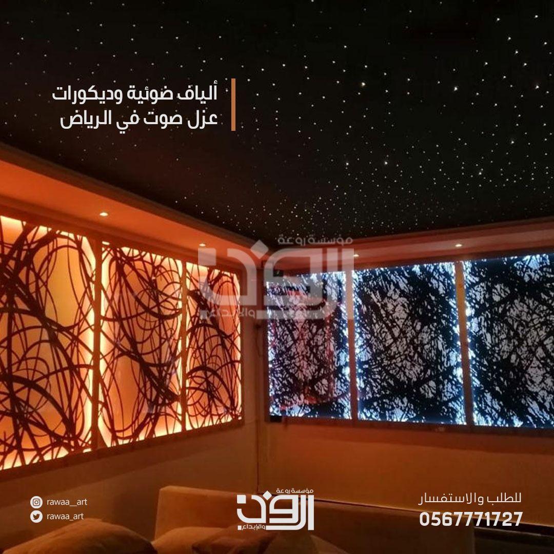 ألياف ضوئية وديكورات عزل صوت في الرياض Art Electronic Products Computer
