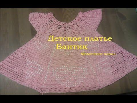 Ютуб видео вязание крючком платья для девочек