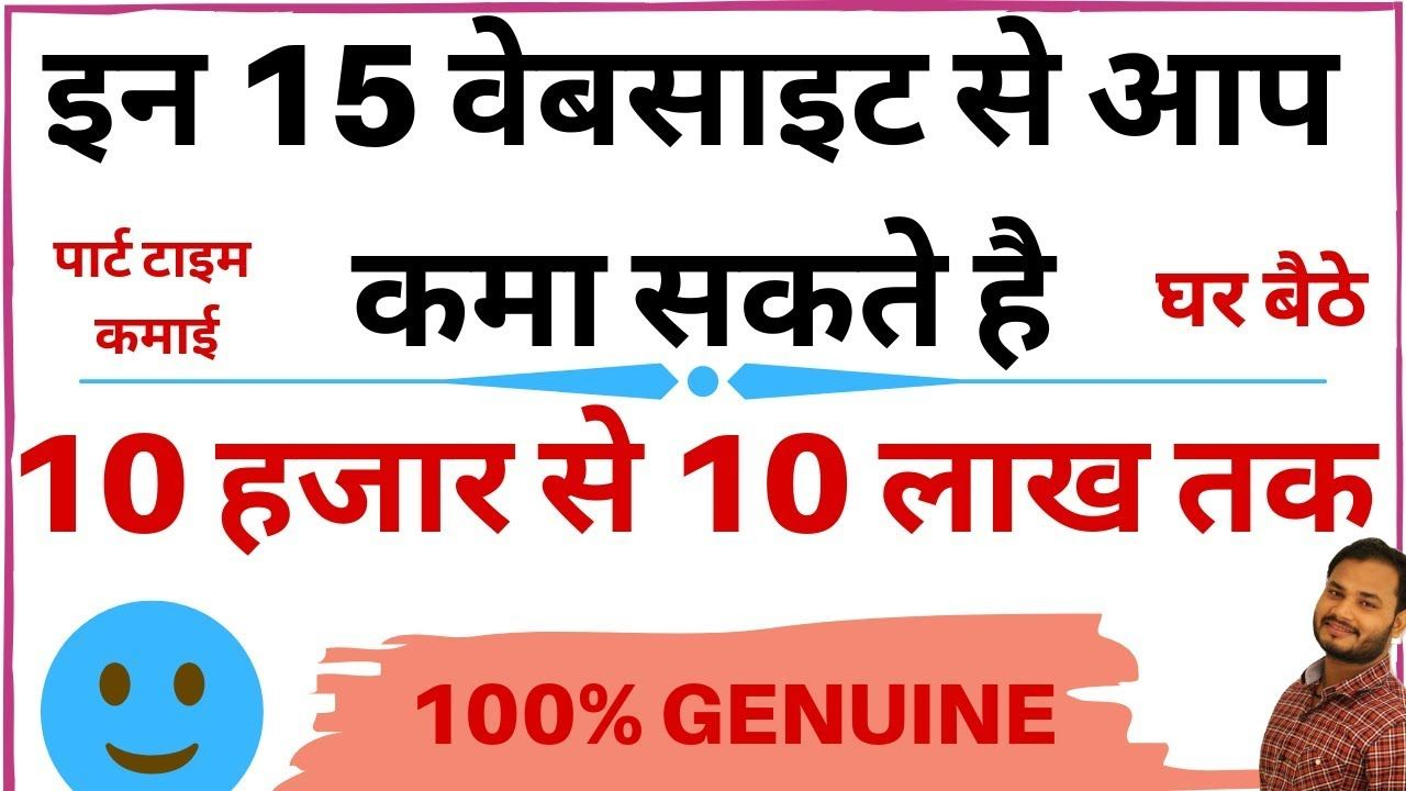Real part time jobs in India Work from homePart time
