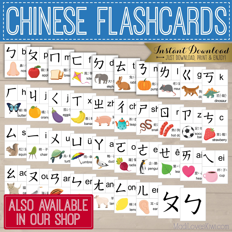 Bopomofo Chinese Flashcards Double Sided Zhuyin Flash Card