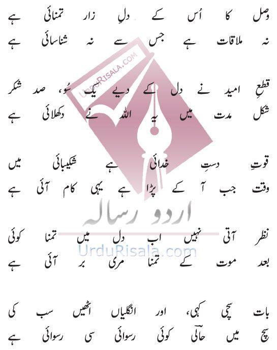 musaddas e hali in urdu