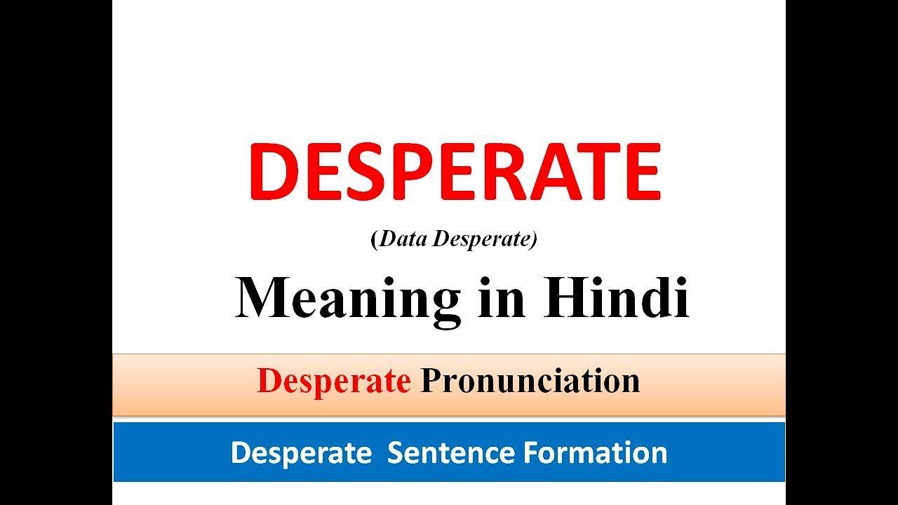 Desperate Meaning In Hindi Desperate Kya Hota Hai Meaning Of Despera In 2020 Meant To Be Desperate Hindi American farmers are in word originlate middle english (in the sense 'in despair'): desperate meaning in hindi desperate